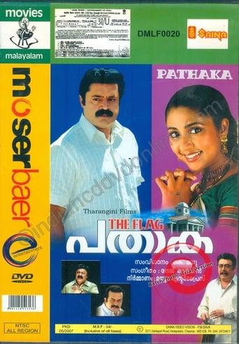 Poster of Pathaka