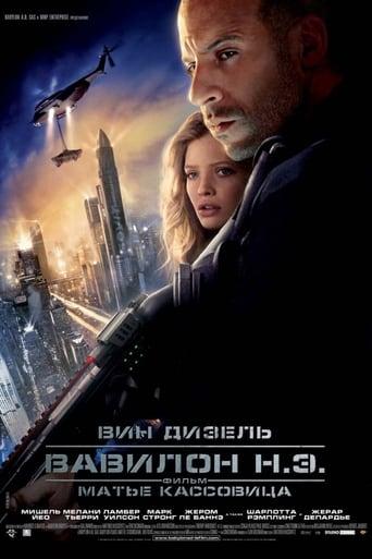 Poster of Вавилон нашей эры