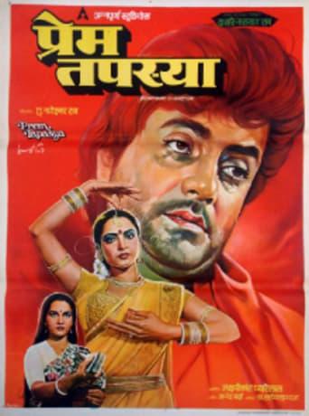 Poster of Prem Tapasya