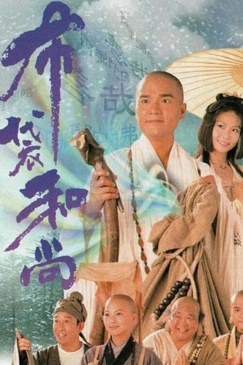 Poster of 布袋和尚(重映版)
