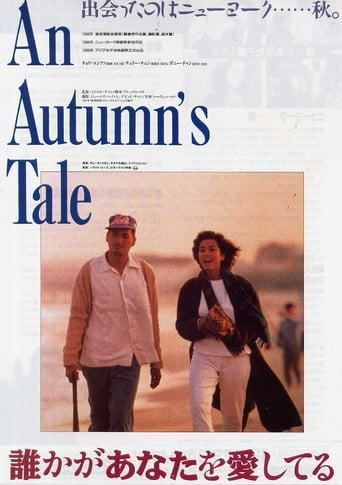Poster of An Autumn's Tale