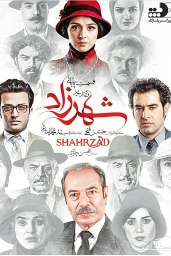 Poster of Shahrzad