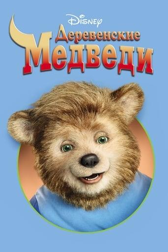 Poster of Деревенские медведи