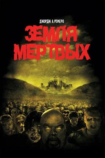 Poster of Земля мертвых