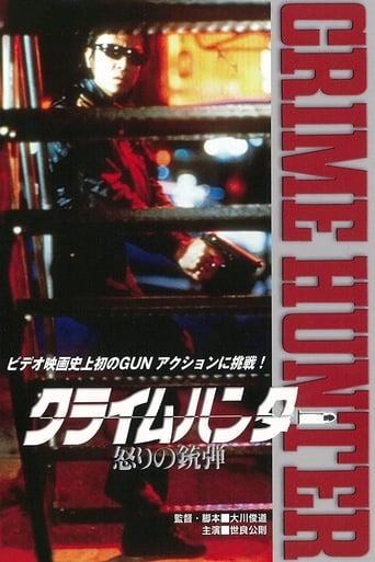 Poster of Crime Hunter - Bullet of Rage