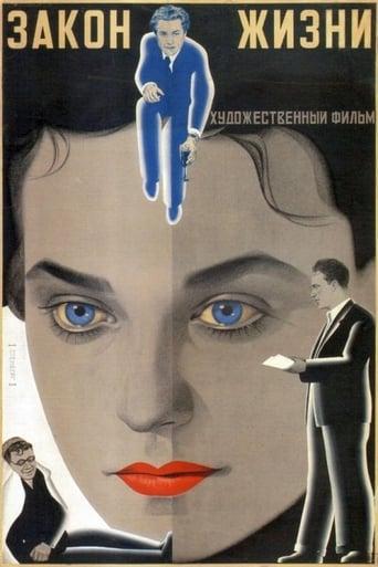 Poster of Zakon zhizni