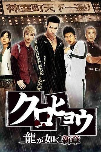 Poster of Kurohyō: Ryū ga Gotoku Shinshō