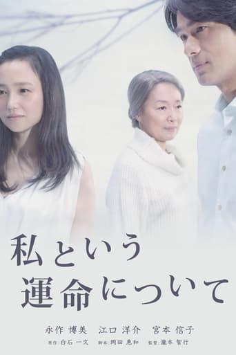 Poster of Watashi to iu Unmei ni Tsuite