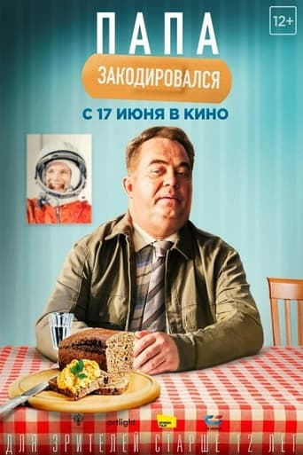 Poster of Daddy Coded
