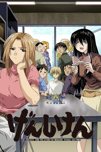 Poster of Genshiken