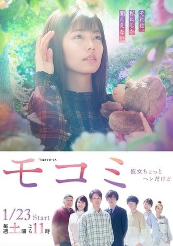 Poster of Mokomi: She's A Little Weird