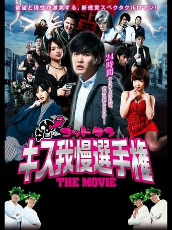 Poster of God Tongue: Kiss Pressure Game The Movie