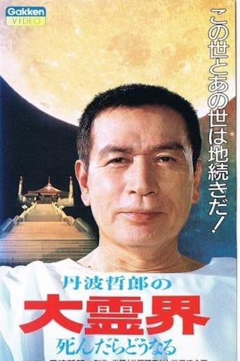 Poster of Daireikai: Shindara dou naru
