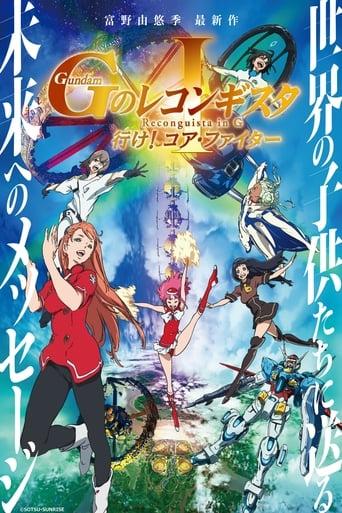 Gundam Reconguista in G Movie I: Go! Core Fighter