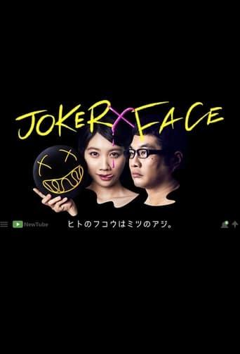 Poster of JOKER×FACE