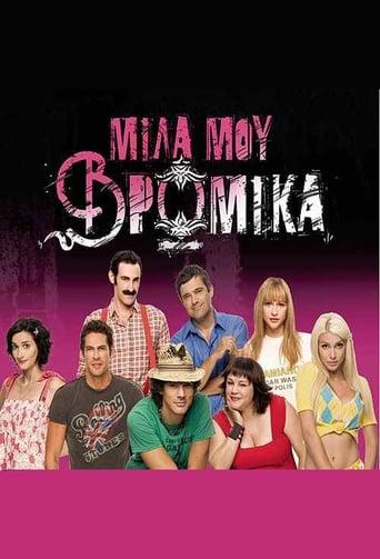Poster of Μίλα μου βρώμικα