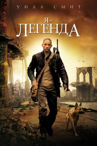 Poster of Я – легенда