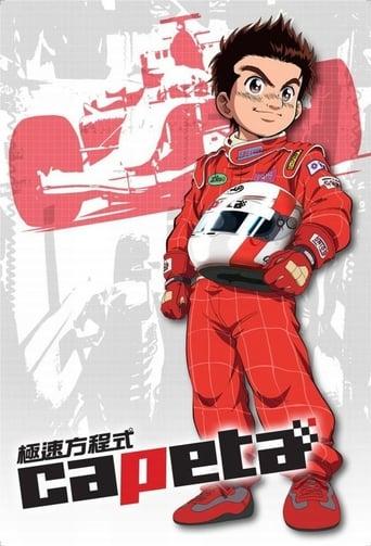 Poster of カペタ