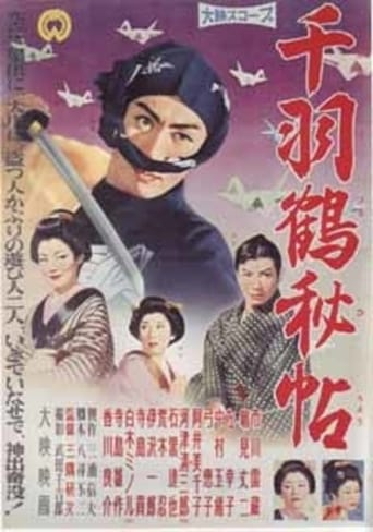 Senbazuru hichô