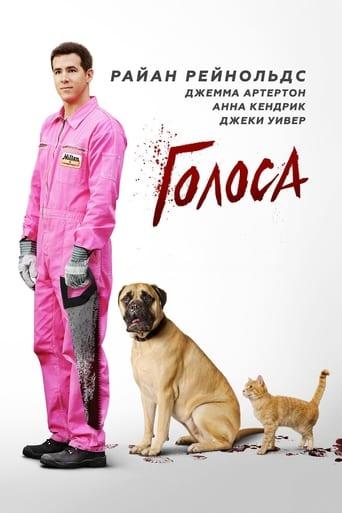 Poster of Голоса