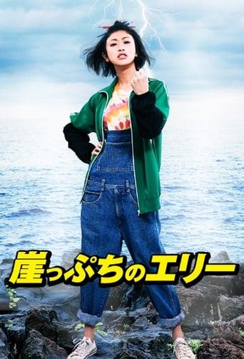 Poster of Gakeppuchi no Eri - Kono yo de ichiban daiji na 'Kane' no hanashi