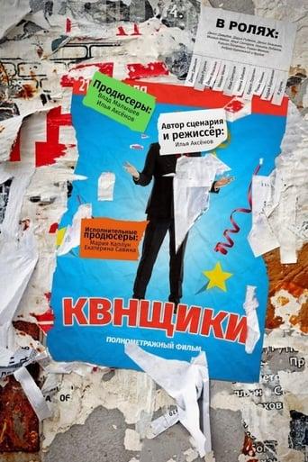 Poster of Квнщики