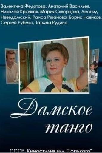 Дамское танго