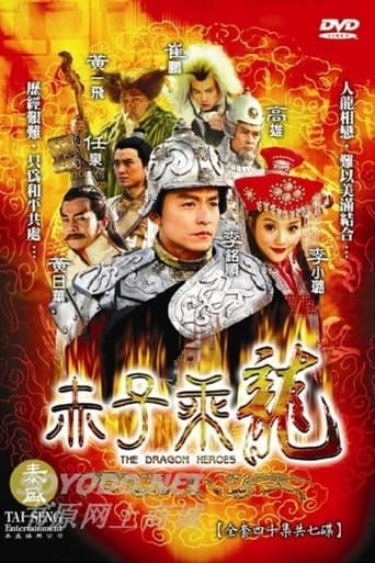Poster of 赤子乘龙