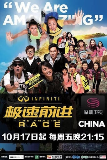 Poster of The Amazing Race China