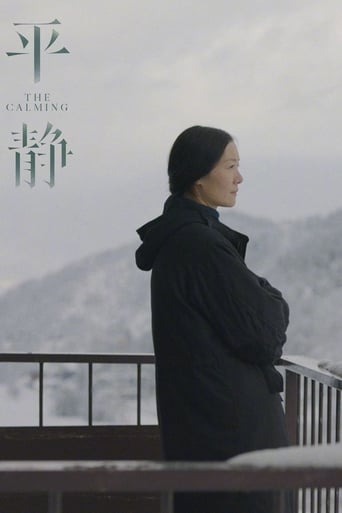 Poster of The Calming