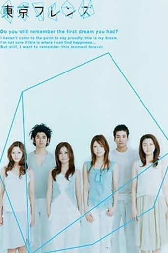 Poster of Tokyo Friends