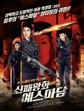Poster of New Lady Enforcers