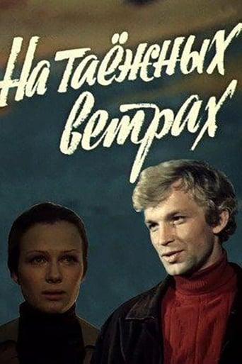 Poster of На таежных ветрах