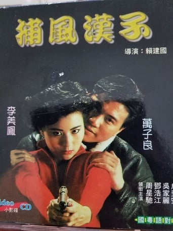Poster of He Who Chases After the Wind
