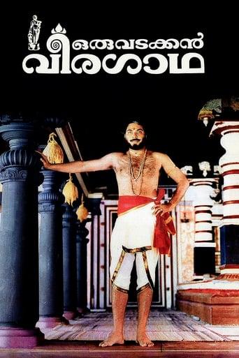 Poster of Oru Vadakkan Veeragatha