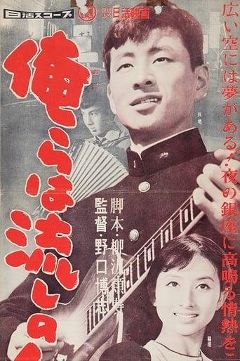 Poster of Orera wa nagashi no ninkisha