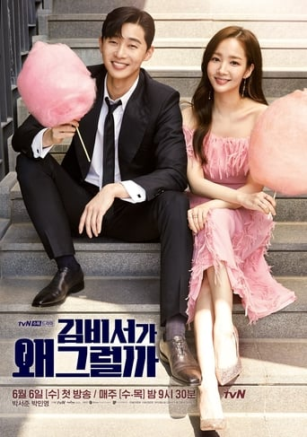 Poster of ¿Qué le ocurre a la secretaria Kim? [What's Wrong with Secretary Kim?]
