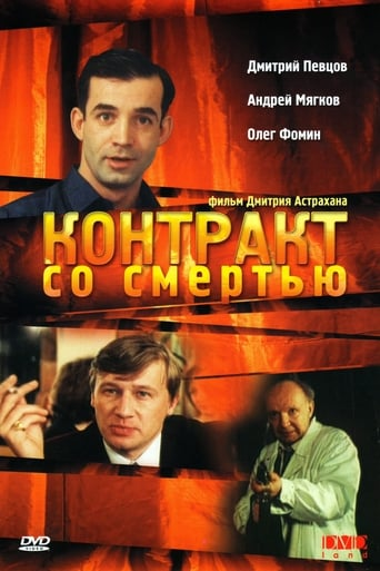 Poster of Contract with Death
