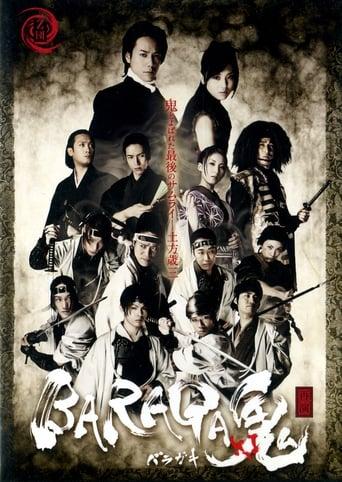 Poster of Baraga Oni-Ki -Saien-