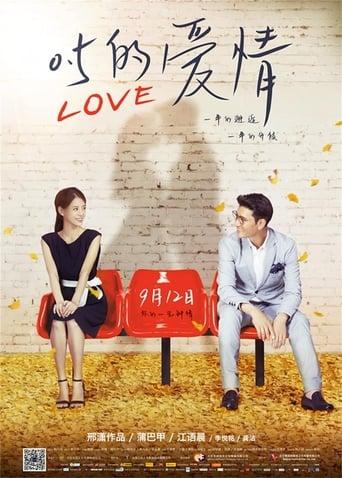 Poster of Zero Point Five Love