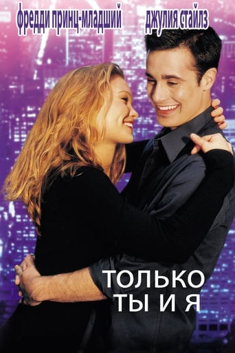 Poster of Только ты и я