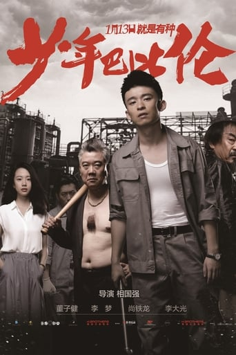 Poster of Young Love Lost