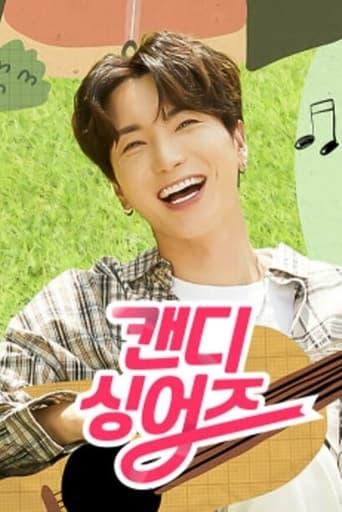 Poster of 캔디 싱어즈