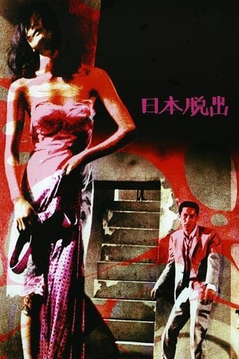 Poster of Escape from Japan