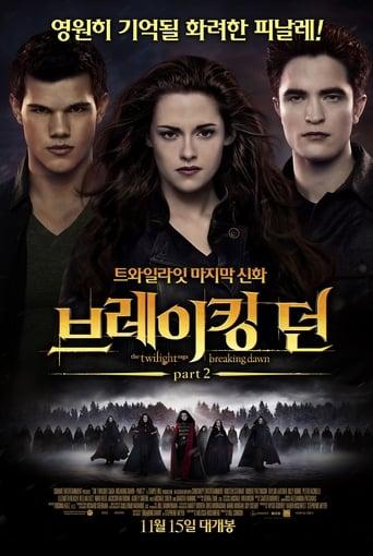 La saga Crepúsculo:  Amanecer - Parte 2