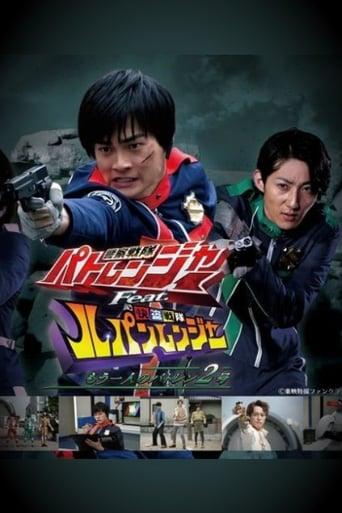 Poster of Keisatsu Sentai Patranger feat. Kaitou Sentai Lupinranger ~Another Patren 2gou~