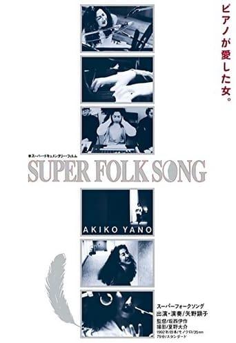 Poster of Super Folk Song: Piano ga Aishita Onna