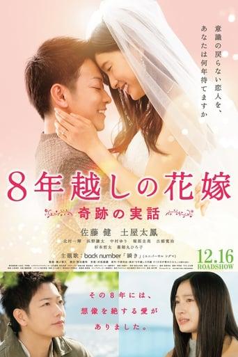8年越しの花嫁 奇跡の実話 Poster