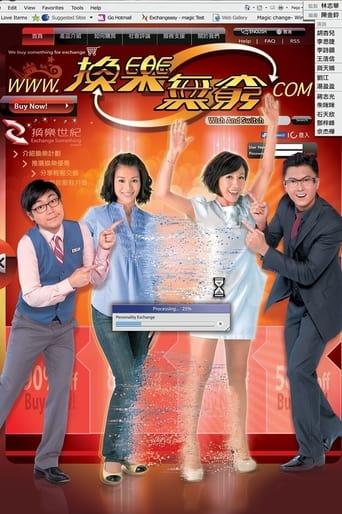 Poster of 換樂無窮