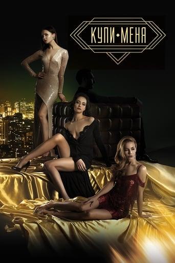 Poster of Купи меня
